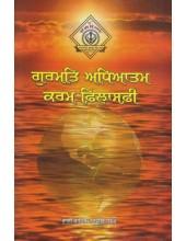 Gurmat Adhyatam Karam Philosophy - Book By Bhai Sahib Randhir Singh Ji