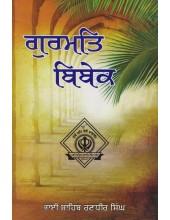 Gurmat Bibek By Bhai Sahib Randhir Singh Ji