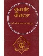 Gurmat Gauravta By Bhai Sahib Randhir Singh Ji