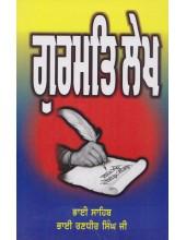 Gurmat Lekh By Bhai Sahib Randhir Singh Ji