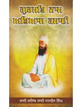 Gurmat Naam Abhiyas Kamai By Bhai Sahib Bhai Randhir Singh Ji