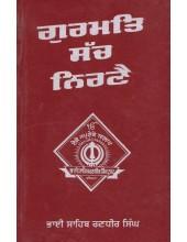 Gurmat Sach Nirnai - Book By Bhai Sahib Randhir Singh Ji