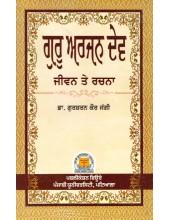 Guru Arjan Dev - Jeevan Te Rachna - Book By Dr. Gursharan Kaur Jaggi