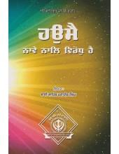 Haumai Naave Naal Virodh Hai - Book By Bhai Sahib Randhir Singh Ji