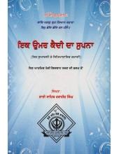 Ik Umar Kaidi Da Supna - Book By Bhai Sahib Randhir Singh Ji