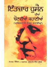 Intzaar Hussain Dian Chonvian Kahanian - Book By Jinder