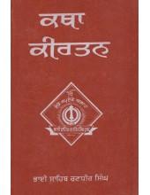 Katha Kirtan - Book By Bhai Sahib Randhir Singh Ji