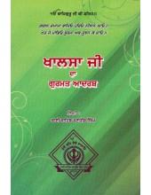 Khalsa Ji Da Gurmat Aadarsh By Bhai Sahib Randhir Singh Ji