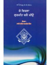 Ko Virla Gurmat Chalai Jio - Book By Bhai Sahib Randhir Singh Ji
