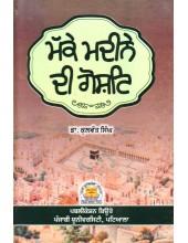 Makke Madine Di Gosht - Book By Dr. Kulwant Singh