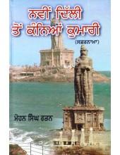 Navi Dilli Ton Kanya Kumari - Book By Dr. Mohan Singh Rattan