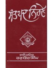 Santpad Nirnai - Book By Bhai Sahib Bhai Randhir Singh Ji