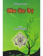 Sikh Kaun Hai - Book By Bhai Sahib Randhir Singh Ji