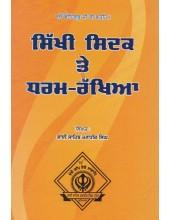 Sikhi Sidak Te Dharam Rakhia - Book By Bhai Sahib Randhir Singh Ji