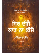 Sir Dije Kan Na Kije - (Punjab Da Sikh Itihas 1708 - 1849 ) (All Combined Parts In 1 Book) - Book By Narinderpal Singh