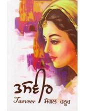 Tasveer - Book By Mangal Hathoor