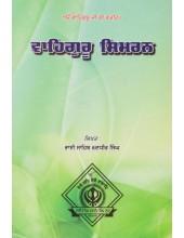 Waheguru Simran By Bhai Sahib Randhir Singh Ji