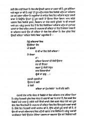 Peelhan - Book By Satpal Bhikhi