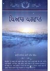 Pyar Parvane - Book By Bhai Vir Singh Ji