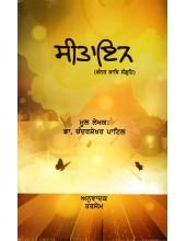 Seetayan - Book By Prof. Chandrashekhar Patil