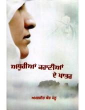 Adhuriyan Kahniya De Paatar - Book By Amarjit Kaur Pannu