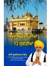 Ardas Karan Dian 13 Jugtian - Book By Bhai Guriqbal Singh