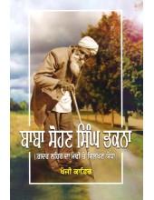 Baba Sohan Singh Bhakna - Book By Khoji Kafir