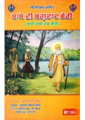 Babe Di Baghdad Pheri - Book By Kanwar Ajit Singh