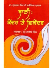 Bani Kender Te Vikender - Book By Prof. Manjit Singh