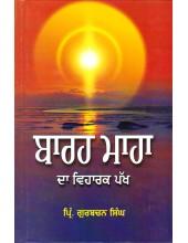 Barah Maha Da Viharak Pakh - Book By Principal Gurbachan Singh