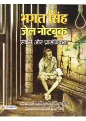 Bhagat Singh Jail Notebook (Hindi) - Book By Malwinderjit Singh Waraich