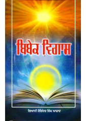 Bibek Vigas - Book By Giani Joginder Singh Azad