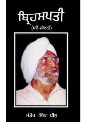 Brihaspati (Hardcover) - Book By Santokh Singh Dhir