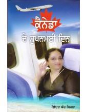 Canada De Supnmaee Din - Book By Chhinder Kaur Sirsa
