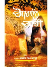 Chodrain Chachi - Book By Balwant Singh Matharu