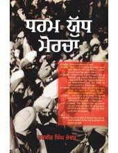 Dharam Yudh Morcha - Book By Harbir Singh Bhanwer