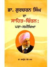 Dr. Gurcharan Singh Da Sahit-Chintan - Praa-Samikheya - Book By Jaspreet Kaur Mann