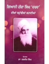 Giani Hira Singh Dard Dian Samuchian Kahanian - Book By Dr. Harjit Singh
