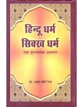 Hindu Dharam Sikh Dharam Ek Tulnatmak Adhian - Book By Dr. Amrit Kaur Raina