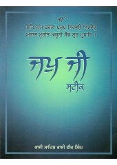 Jap ji Steek (Punjabi) - Book By Bhai Sahib  Bhai Vir Singh Ji