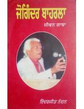 Joginder Bahrla - Book By Inderjit Nandan