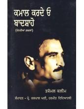 Kamaal Karde O Baadshaho - Book By Tajmmul Kaleem