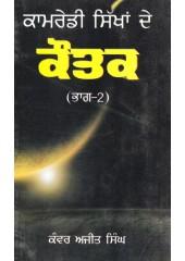 Kamredi Sikhan De Kautak (Part 2) - Book By Kanwar Ajit Singh