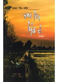 Khabar Ik Pind Di - Book By Pargat Singh Satauj