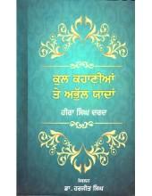 Kul Kahanian Te Abhul Yadaan - Hira Singh Dard - Book By Dr. Harjit Singh