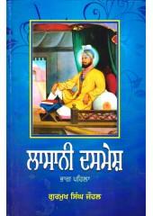 Lasani Dasmesh Vol 1 - Book By Gurmukh Singh Johal