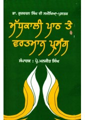 Madhkali Path Te Vartmaan Prasang - Book By Prof. Manjit Singh