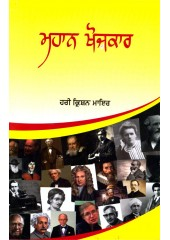 Mahan Khozkar - Book By Hari Krishan Mayer