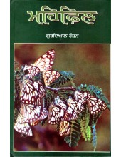 Mehfil - Book By Gurdial Raushan