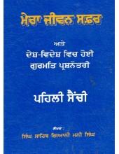 Mera Jeevan Safar - Part 1 - Book By Singh Sahib Giani Mani Singh Ji